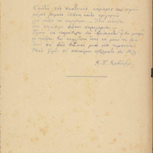 Πολυγραφημένο αντίτυπο χειρόγραφου ποιήματος («Τα Παράθυρα»). Υπο�