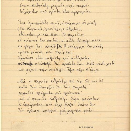 Χειρόγραφο του ποιήματος «Ο Καθρέπτης στην Είσοδο» στη μία όψη δια