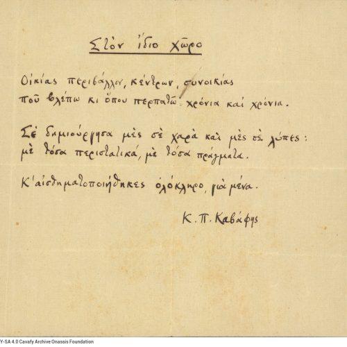 Χειρόγραφο του ποιήματος «Στον ίδιο χώρο» στη μία όψη κομμένου φύλ