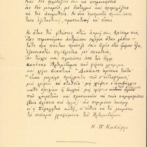 Χειρόγραφο του ποιήματος «Μάρτιαι Ειδοί» στην πρώτη όψη τετρασέλι