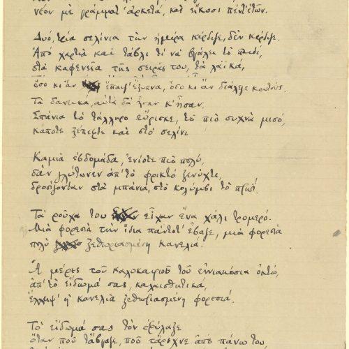 Χειρόγραφο του ποιήματος «Μέρες του 1908». Παρατηρούνται διαγραφές �