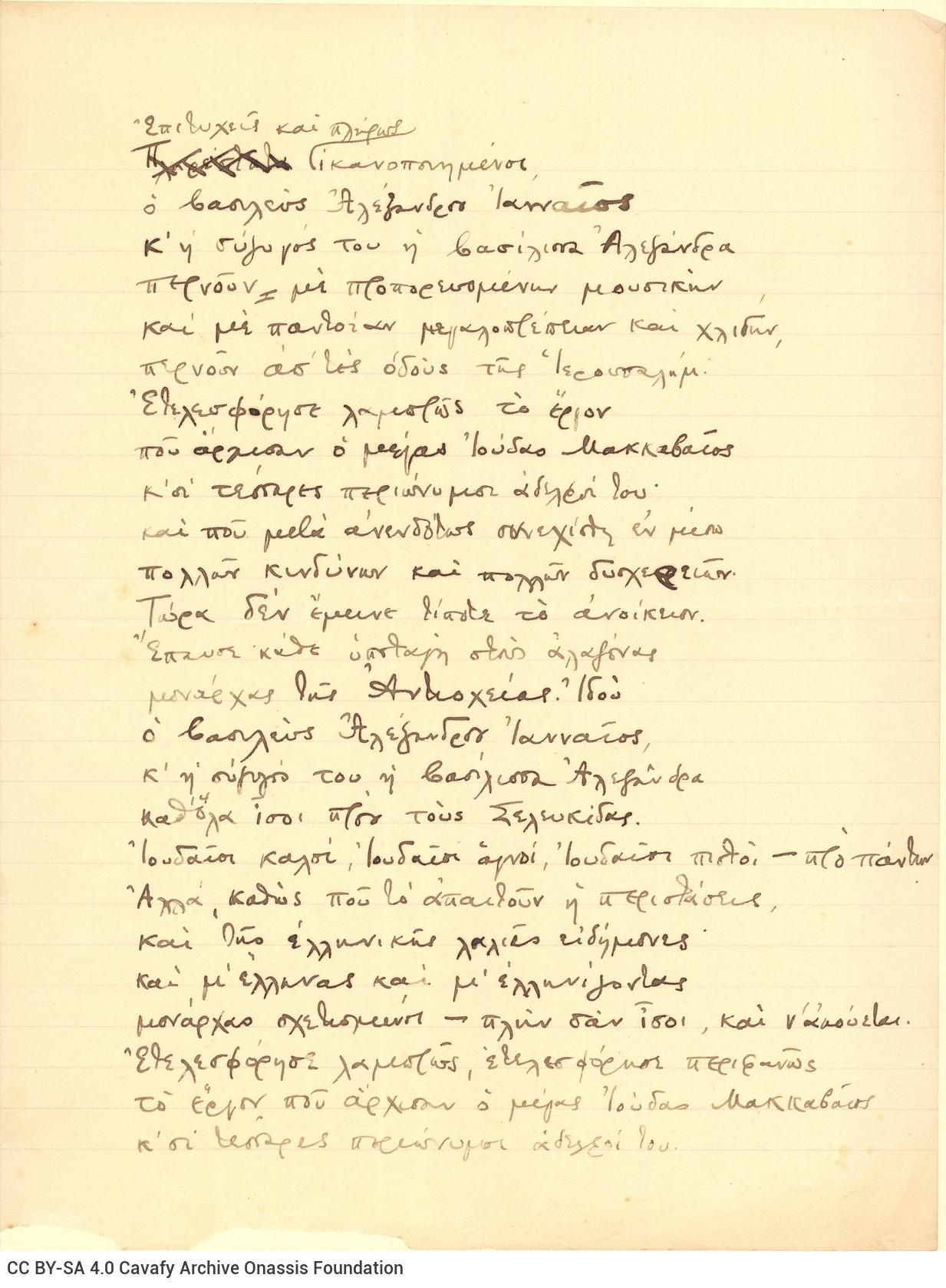 Χειρόγραφο ποίημα χωρίς τίτλο, στη μία όψη διαγραμμισμένου φύλλου.
