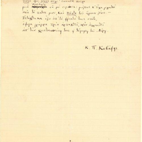 Χειρόγραφο του ποιήματος «Μύρης· Αλεξάνδρεια του 340 μ.Χ.» στο recto τρ