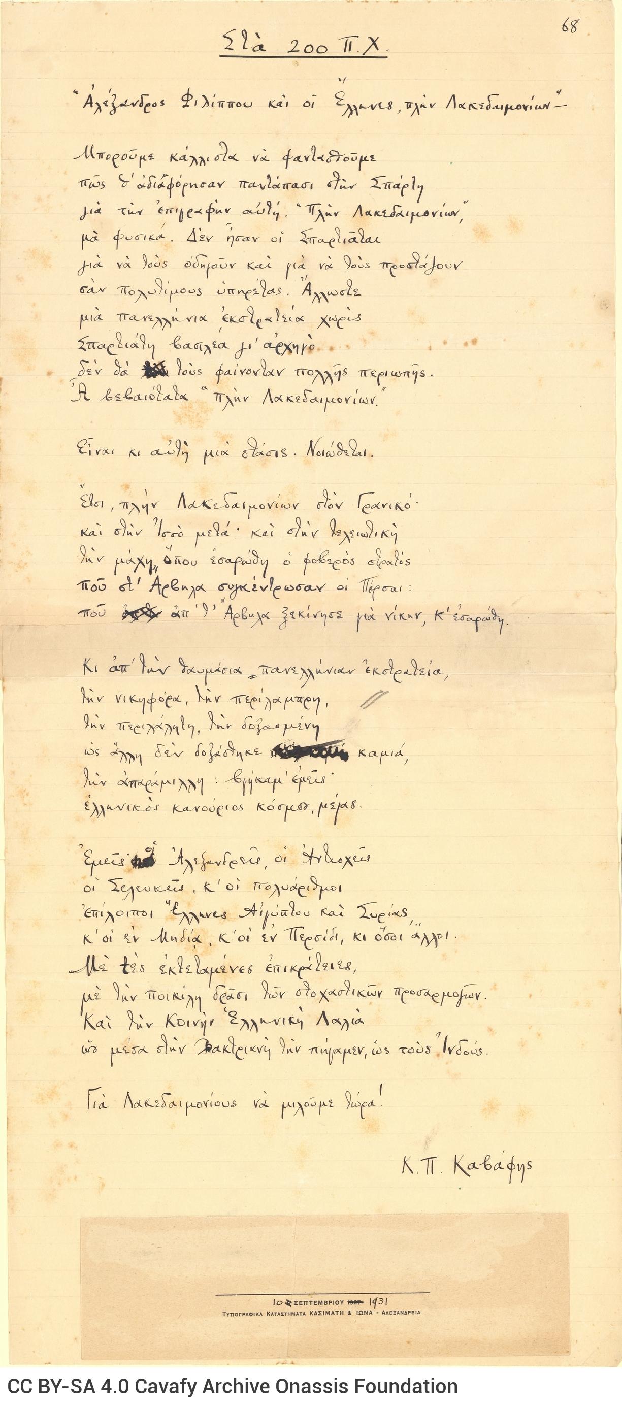 Χειρόγραφο του ποιήματος «Στα 200 π.Χ.» στη μία όψη φύλλου. Παρατηρού