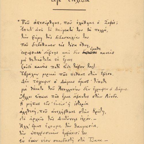 Χειρόγραφο του ποιήματος «Είγε Ετελεύτα» σε τετρασέλιδο. Το κείμε�
