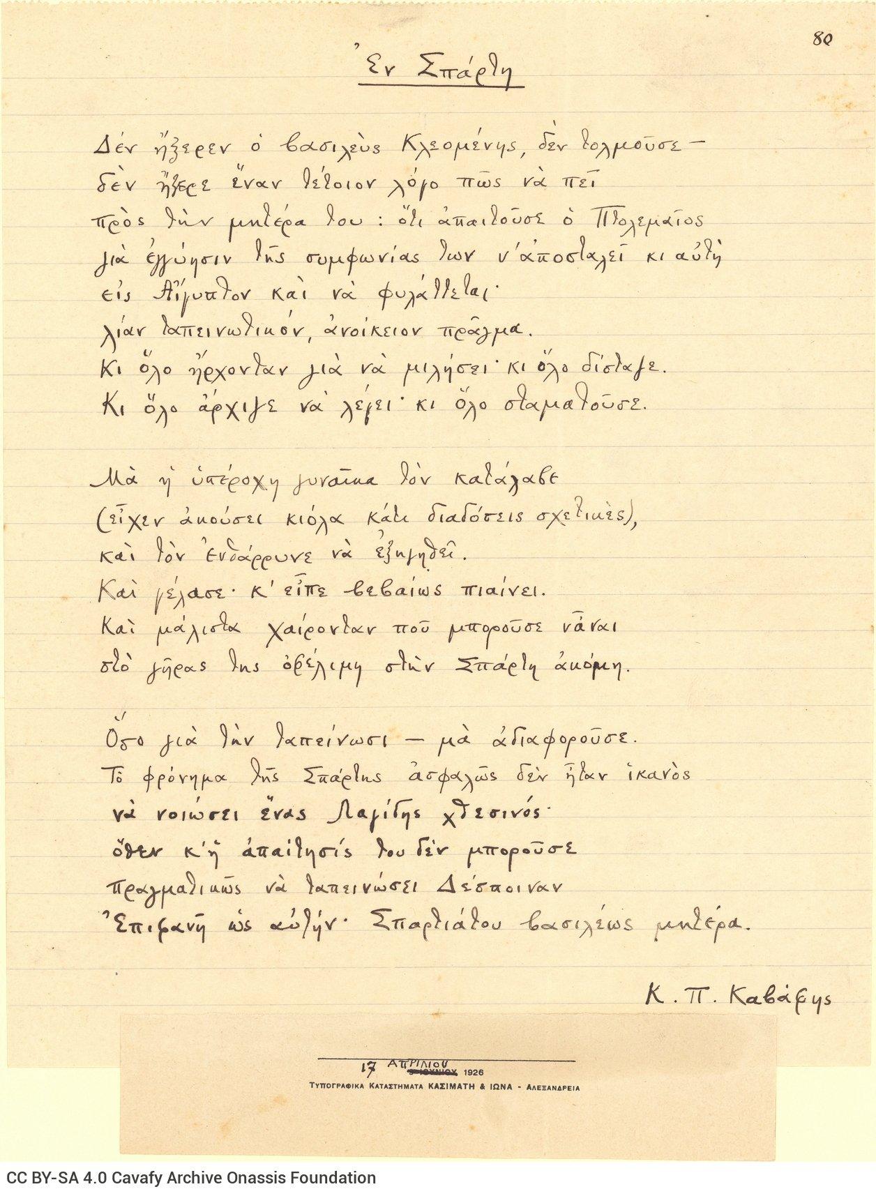 Χειρόγραφο του ποιήματος «Εν Σπάρτη» στη μία όψη διαγραμμισμένου �
