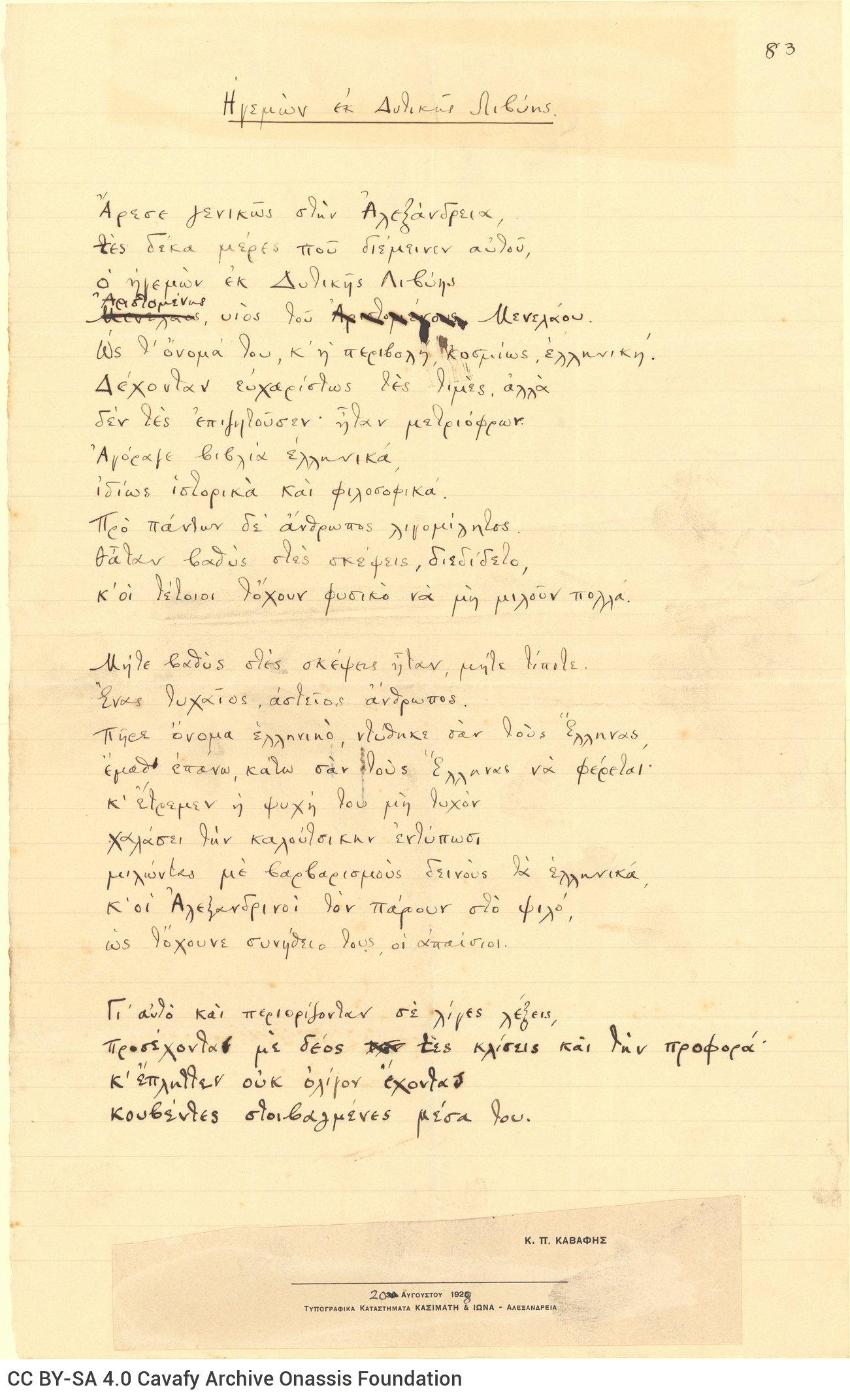 Χειρόγραφο του ποιήματος «Ηγεμών εκ Δυτικής Λιβύης» στη μία όψη δι