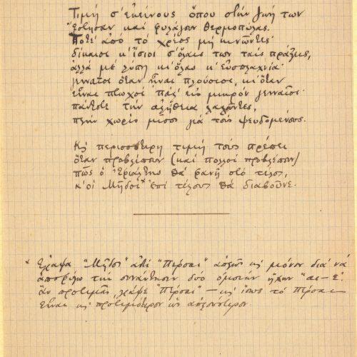Χειρόγραφο του ποιήματος «Θερμοπύλαι» στη μία όψη φύλλου. Υπογράμ�