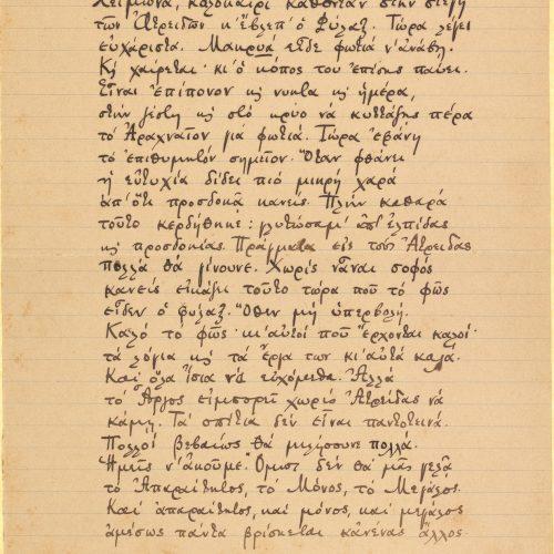 Χειρόγραφο του ποιήματος «Όταν ο Φύλαξ είδε το Φως» στη μία όψη δια