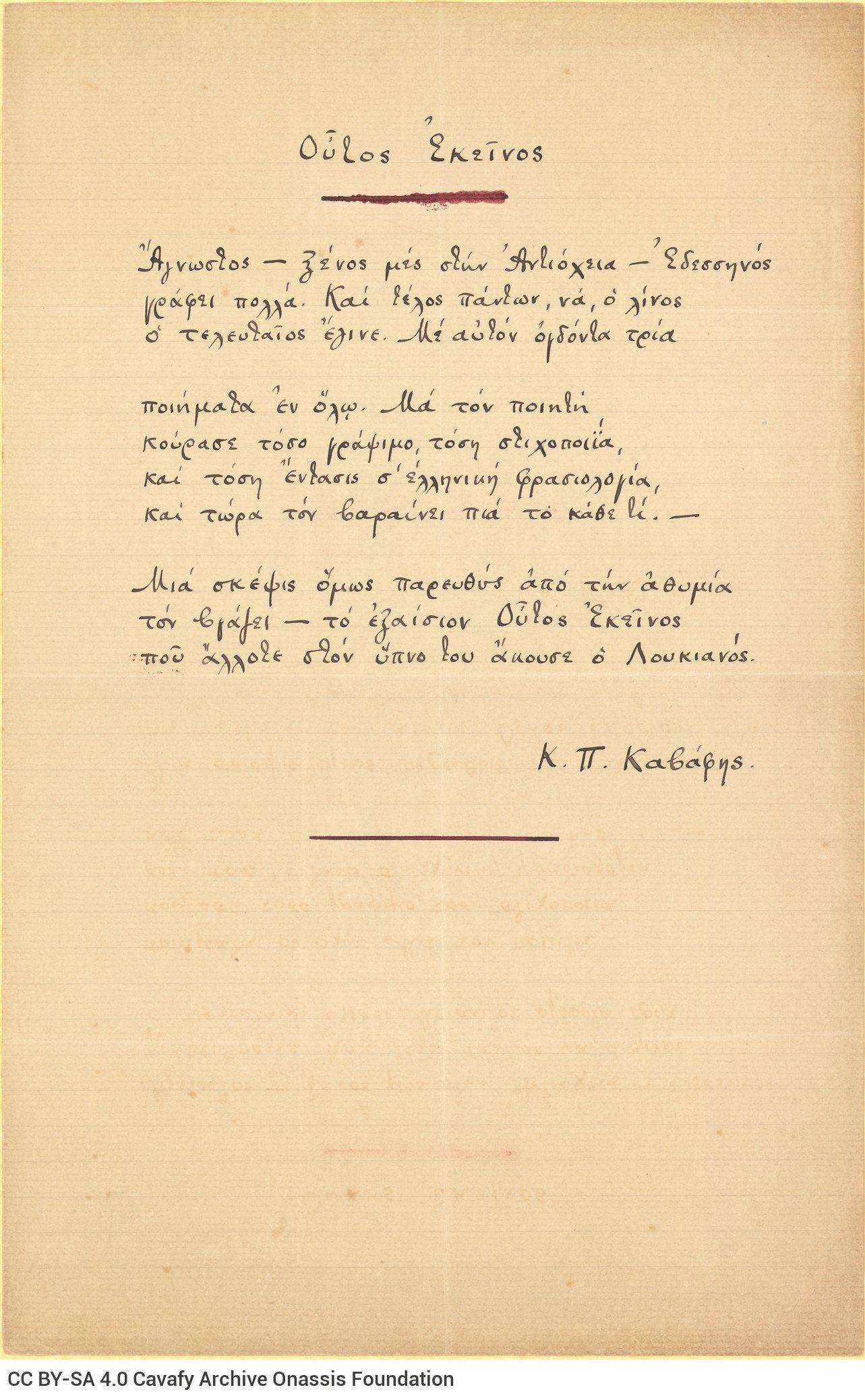 Χειρόγραφο του ποιήματος «Ούτος Εκείνος» στη μία όψη διαγραμμισμέ
