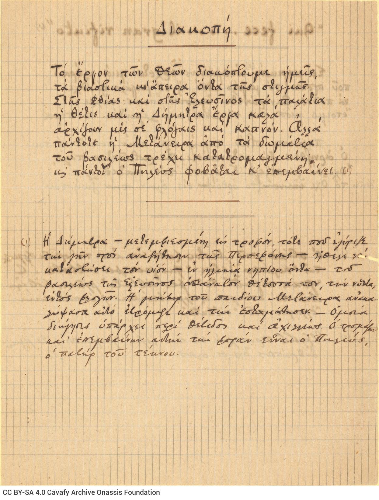 Χειρόγραφα των ποιημάτων «Διακοπή», «Qui fece.....il gran rifiuto» και σημειώσ�