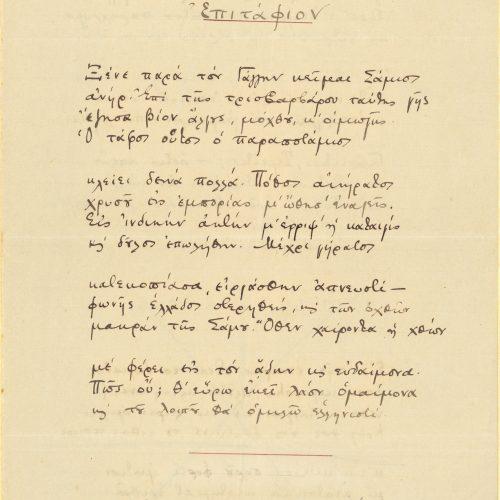 Χειρόγραφα των ποιημάτων «Επιτάφιον», «Θεατής δυσαρεστημένος» κα�
