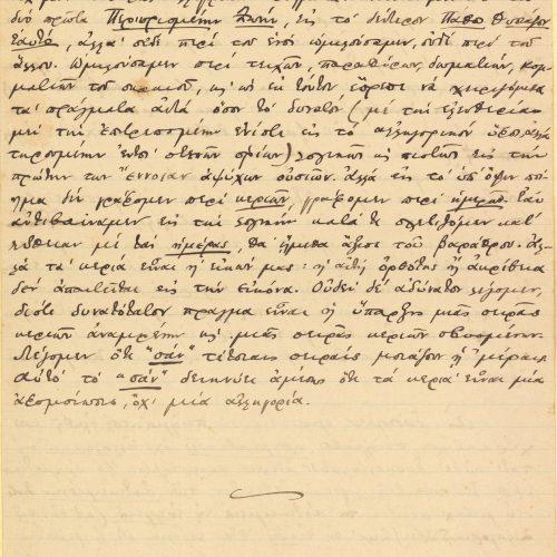 Χειρόγραφο του ποιήματος «Κεριά» και εκτενές κείμενο με σχόλια γι�