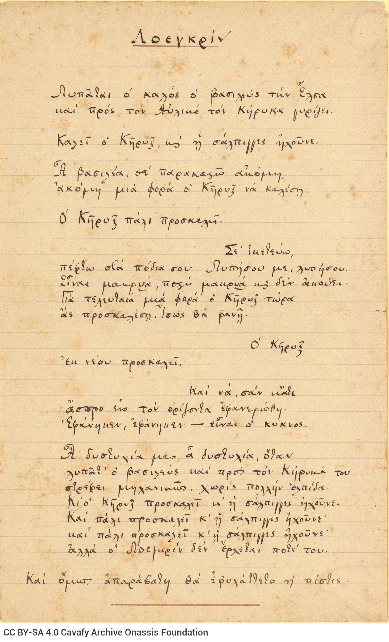 Χειρόγραφο του ποιήματος «Λοεγκρίν». Υπογράμμιση του τίτλου και γ�