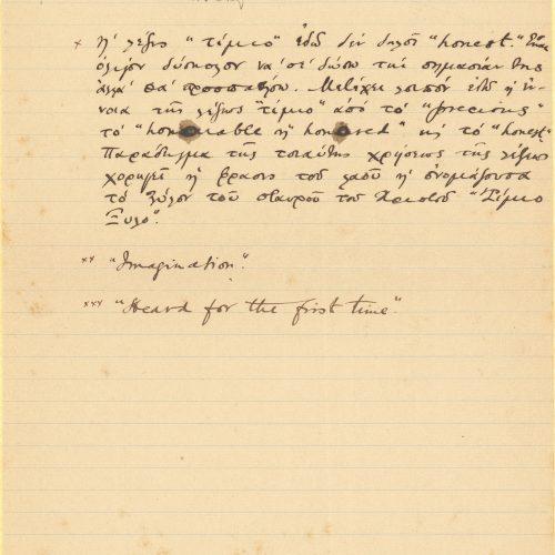 Χειρόγραφο του ποιήματος «Το Καλαμάρι» και επεξηγηματικές σημειώ�
