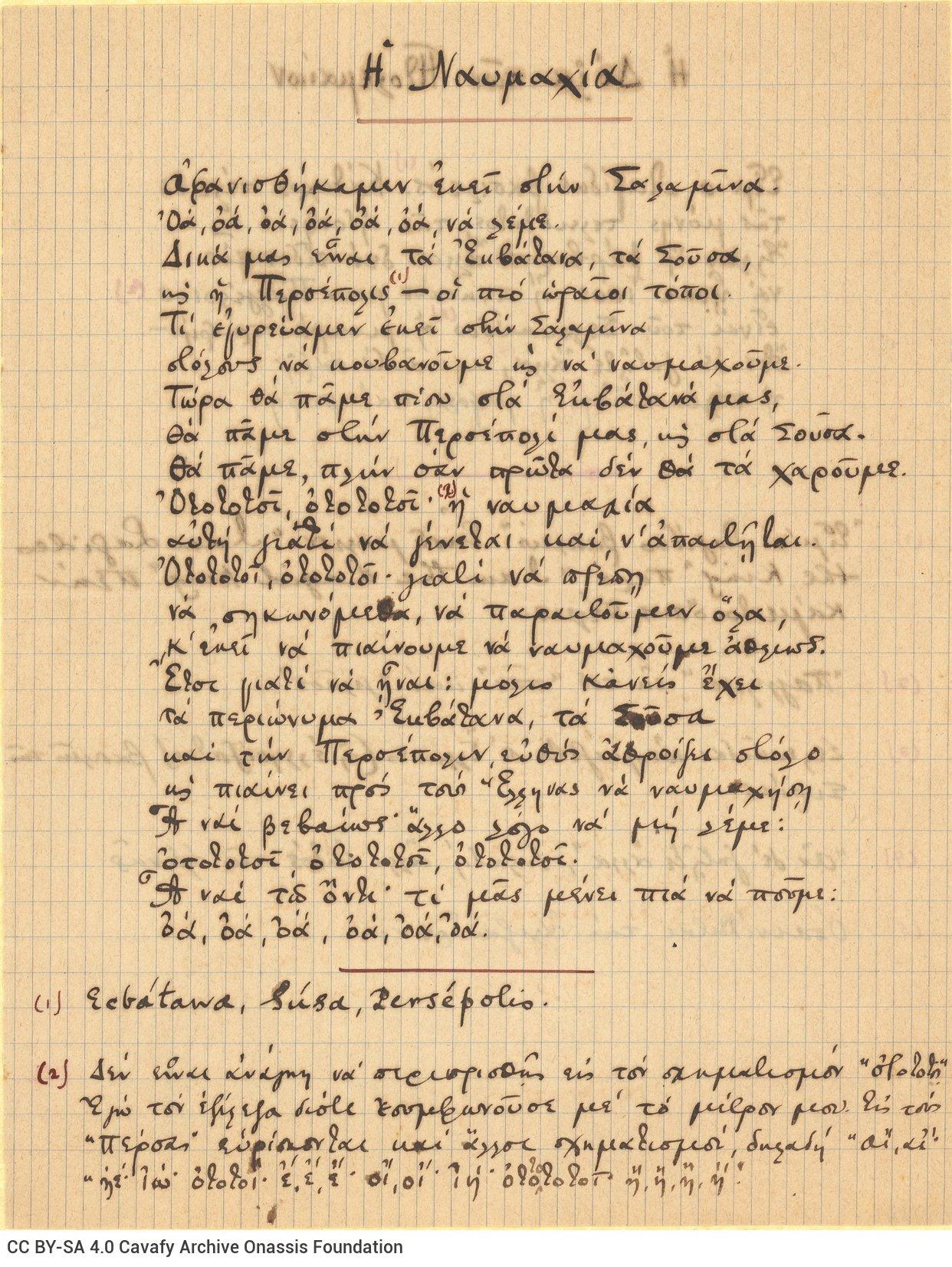 Χειρόγραφα των ποιημάτων «Η Ναυμαχία», «Η Δόξα των Πτολεμαίων» και