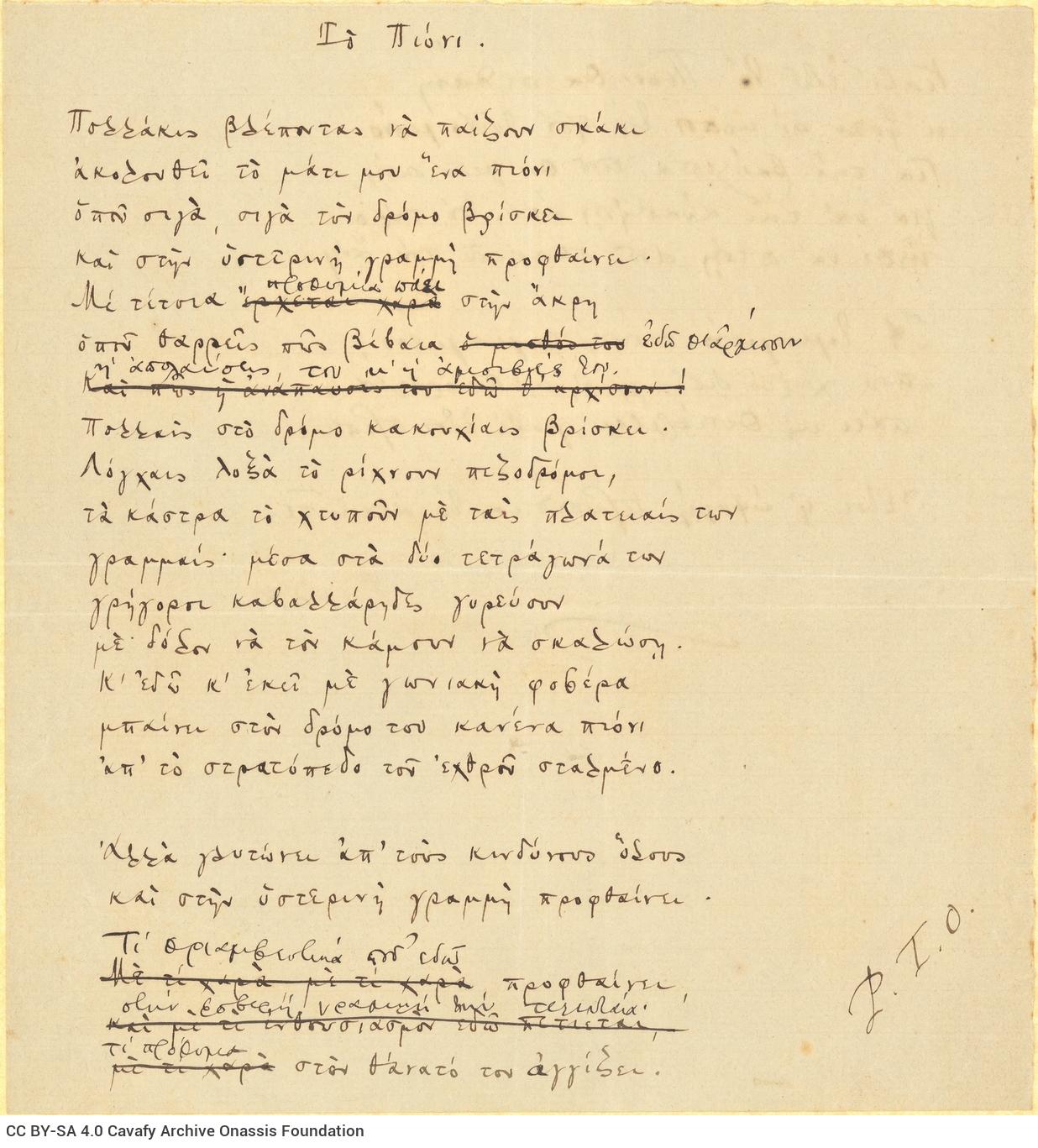 Χειρόγραφο του ποιήματος «Το Πιόνι» στις δύο όψεις φύλλου. Διαγραφ