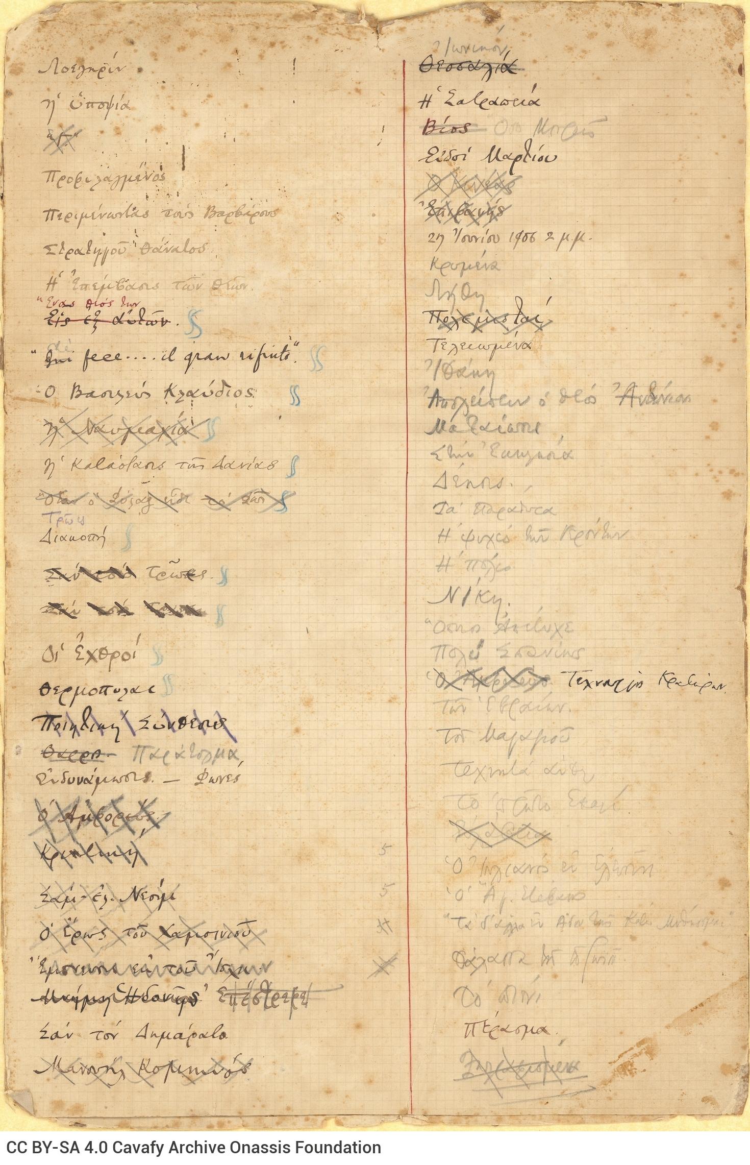 Χειρόγραφος κατάλογος σε δύο χωριστά φύλλα μεγάλων διαστάσεων. Στ�