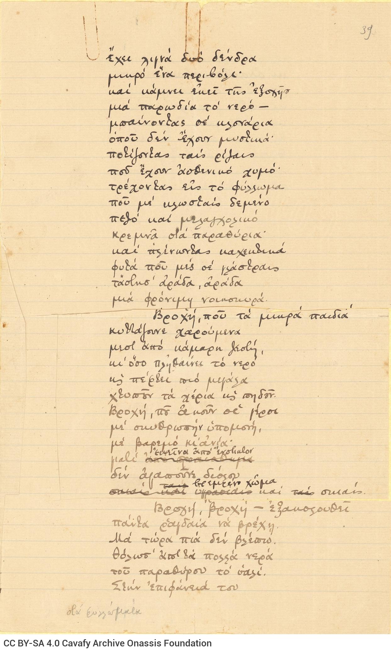 Χειρόγραφο ποιήματος χωρίς τίτλο στις δύο όψεις φύλλου. Σημειώνον�