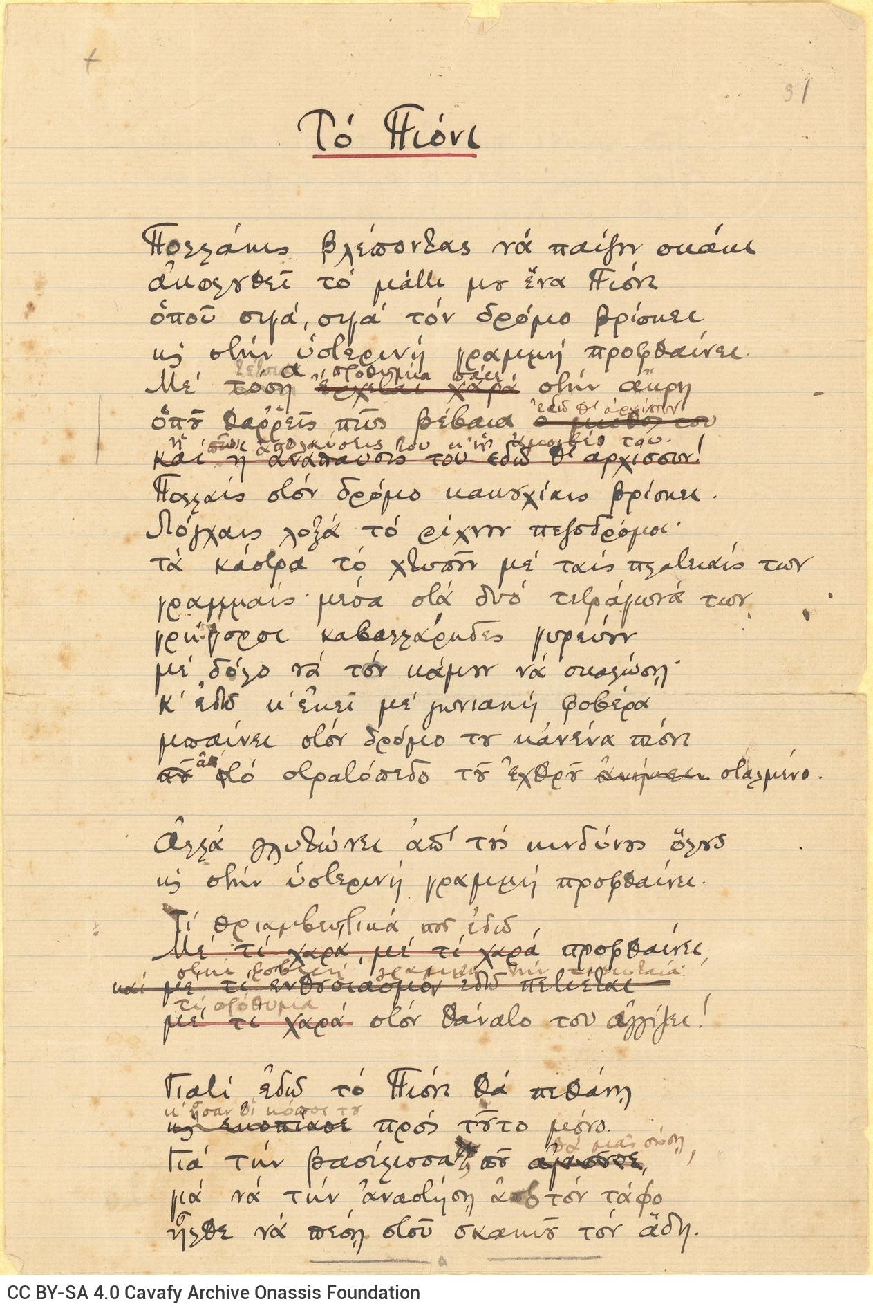 Χειρόγραφο ποιήματος και συνημμένη χειρόγραφη σημείωση. Στις δύο �
