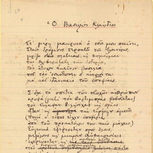 Χειρόγραφα ποιημάτων σε τετρασέλιδο και συνημμένη δακτυλόγραφη σημ