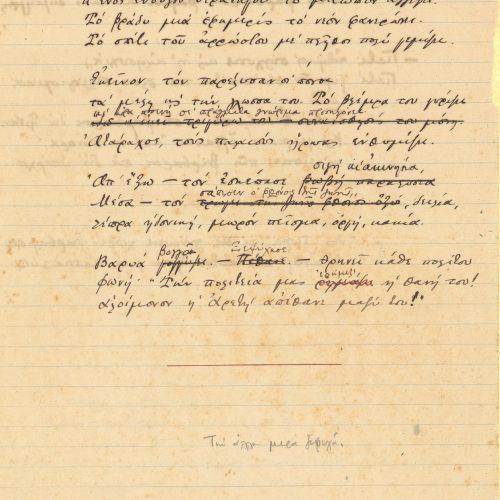 Χειρόγραφο ποιήματος και συνημμένη χειρόγραφη σημείωση. Στο recto δι