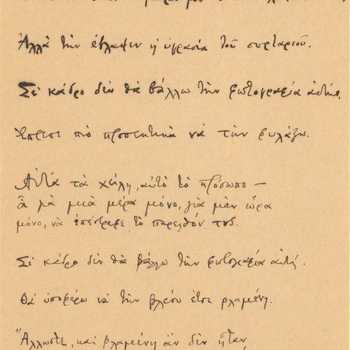 Χειρόγραφο του ποιήματος «Απ' το Συρτάρι».