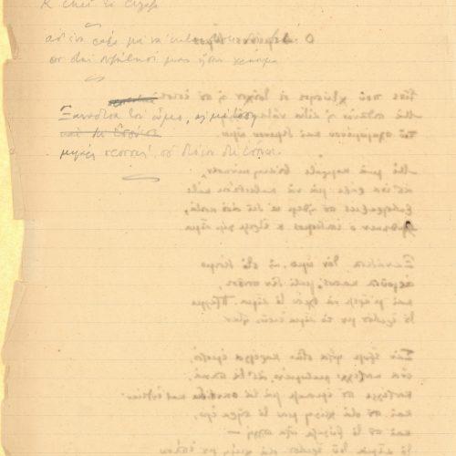 Χειρόγραφο του ποιήματος «Ο Δεμένος Ώμος» και σημειώσεις στις δύο