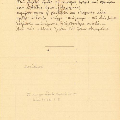 Χειρόγραφο του ποιήματος «Έρωτος Άκουσμα» και σημειώσεις στο περι