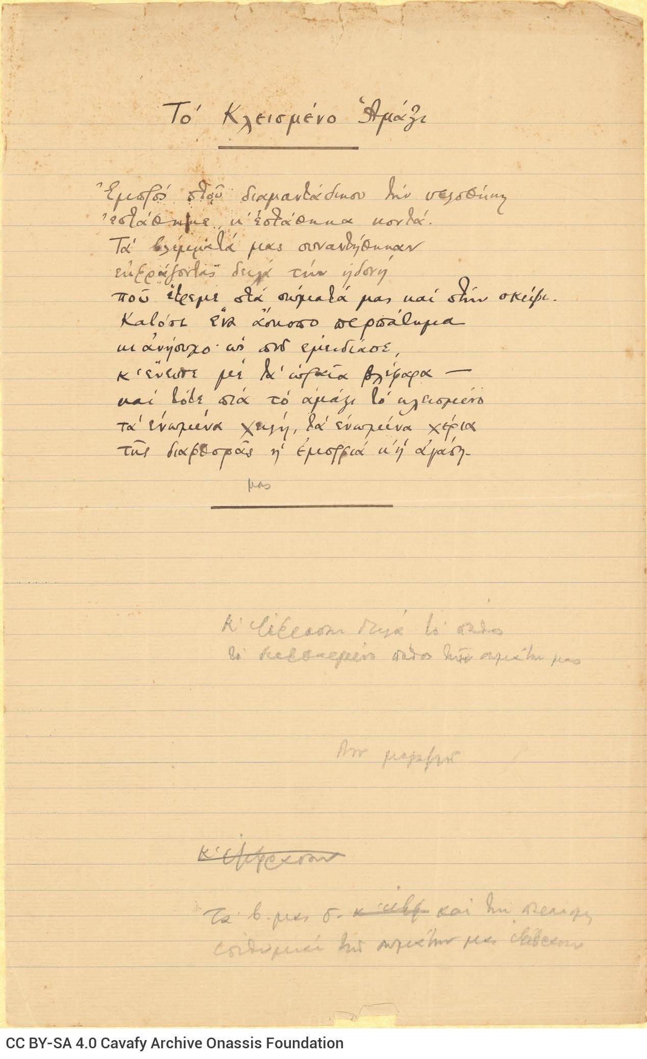 Χειρόγραφο του ποιήματος «Το Κλεισμένο Αμάξι» και σημειώσεις στο �