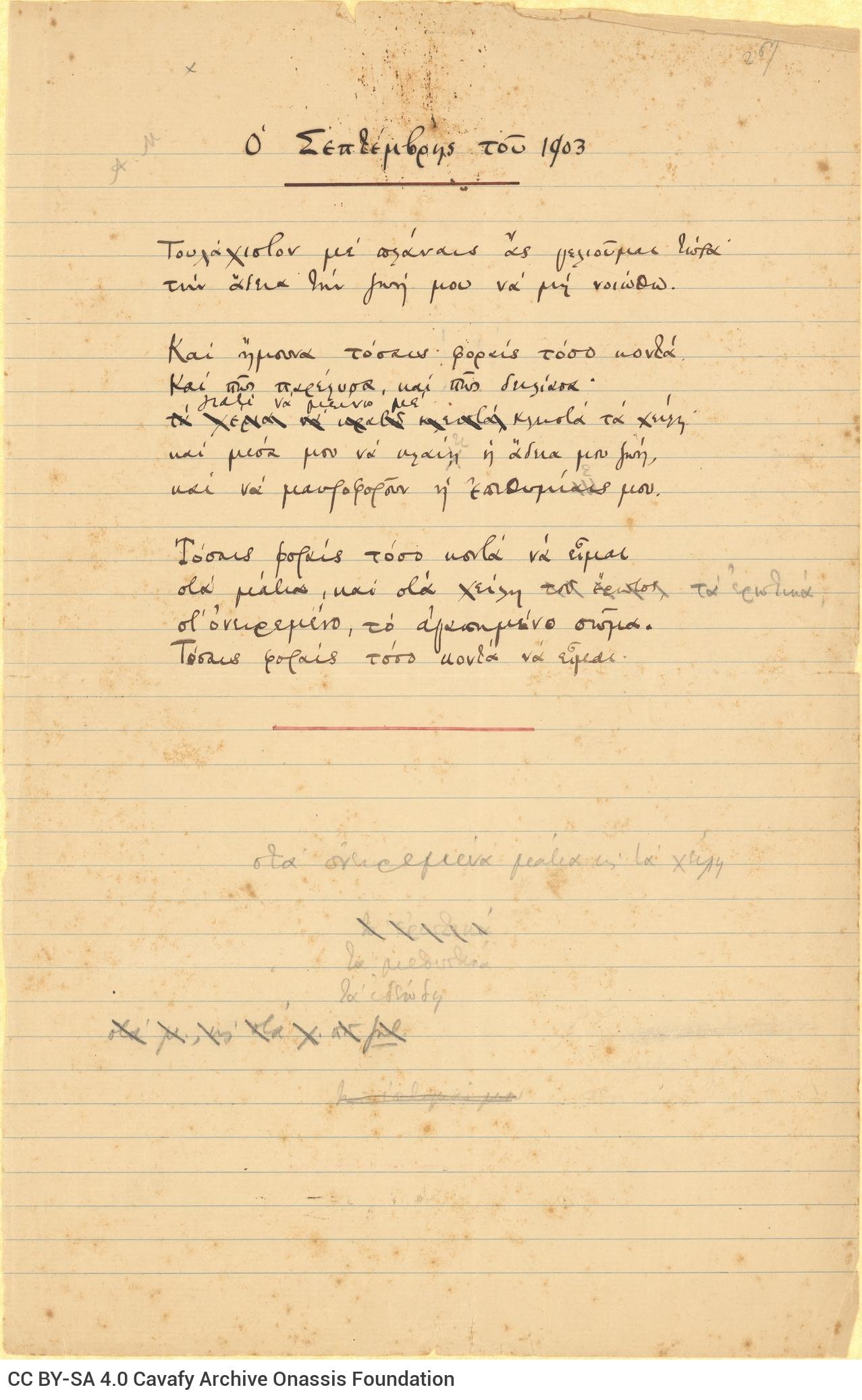 Χειρόγραφο του ποιήματος «Ο Σεπτέμβρης του 1903» και σημειώσεις στο