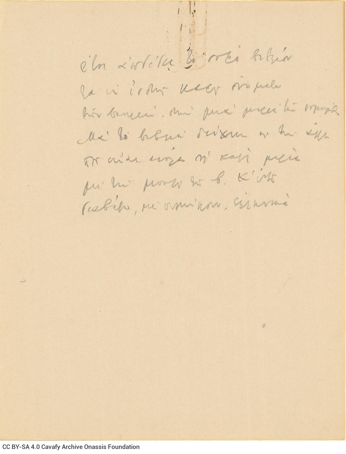 Χειρόγραφο ποιήματος και σημειώσεις. Στην πρώτη σελίδα τετρασέλιδο�