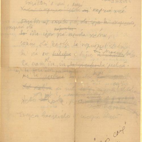 Χειρόγραφο σχεδίασμα άτιτλου ποιήματος στο verso επιστολής του Τζων Κ�