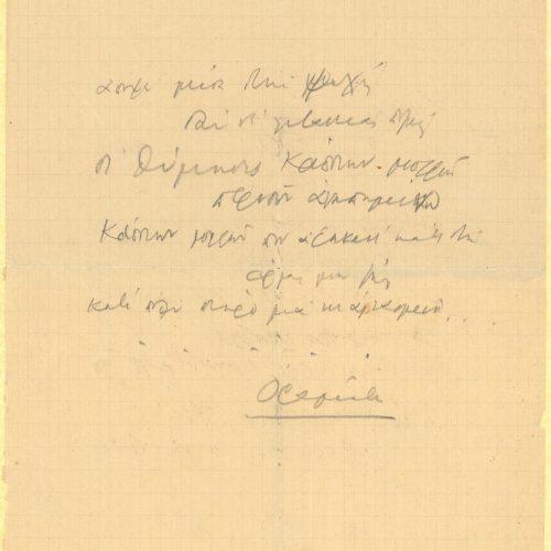 Χειρόγραφο σχεδίασμα του ποιήματος «Οράματα» με μολύβι στην πρώτη