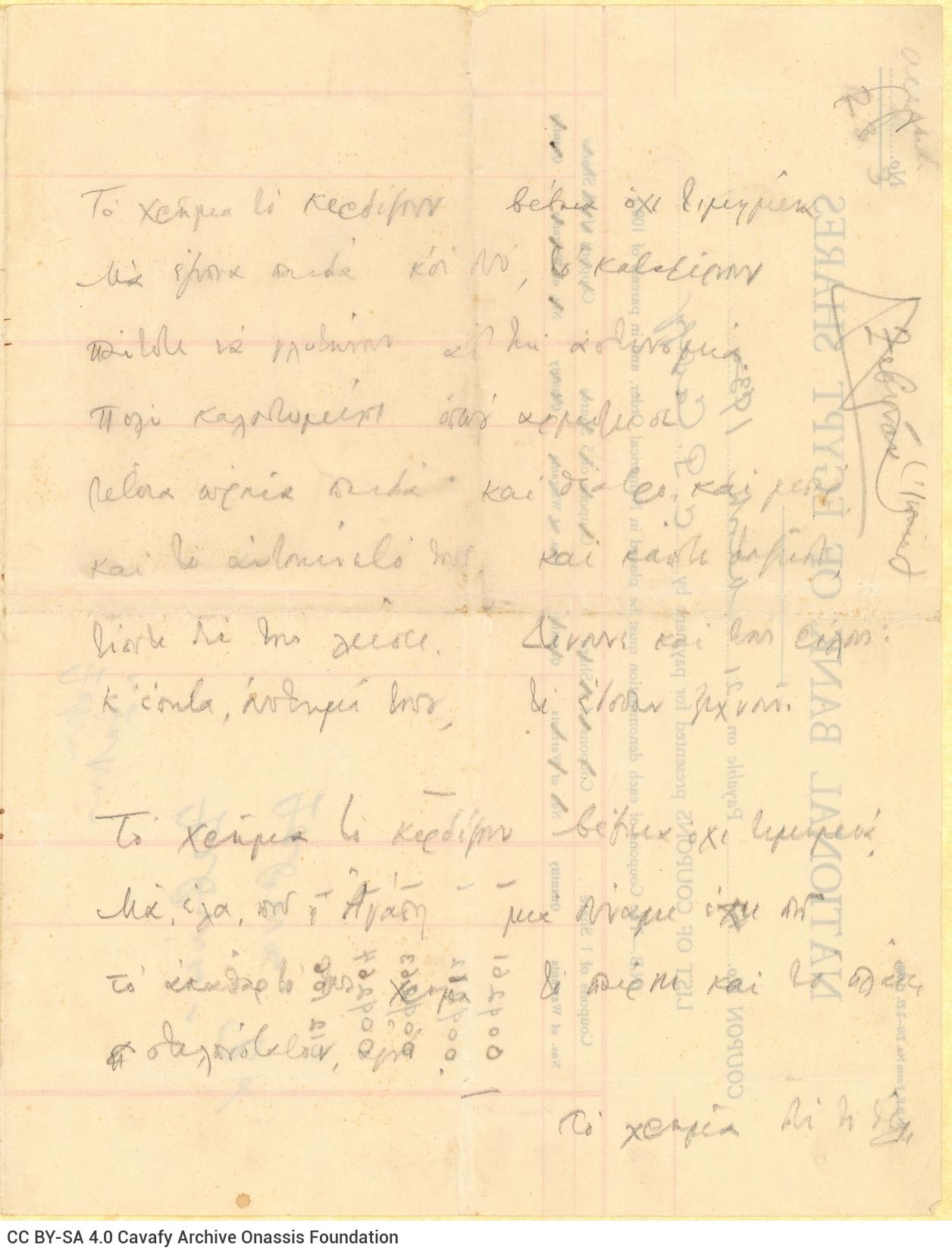 Χειρόγραφα σχεδιάσματα του ποιήματος «Συντροφιά από Τέσσαρες» στ�