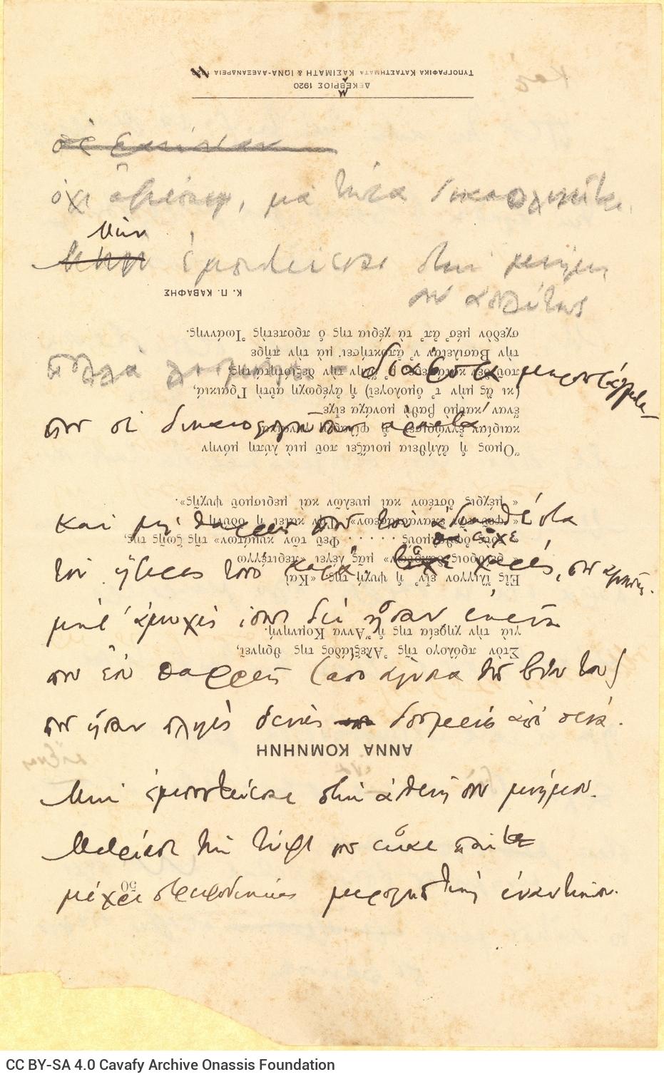 Χειρόγραφο σχεδίασμα του ποιήματος «Τύψις» γραμμένο με μολύβι και
