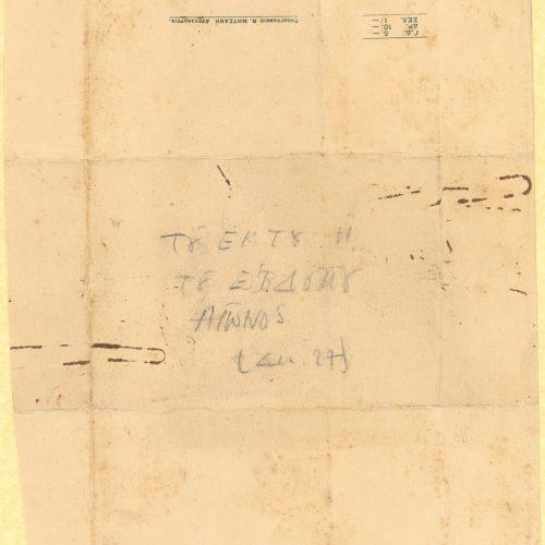 Χειρόγραφα σχεδιάσματα του ποιήματος «Του Έκτου ή του Εβδόμου Αιώ�