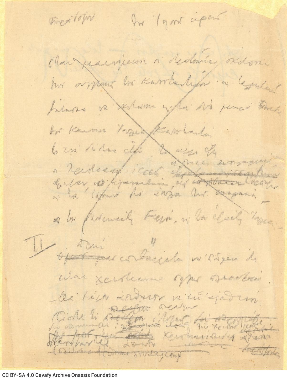 Χειρόγραφο σχεδίασμα και σημειώσεις για το ποίημα «Η Διάσωσις του