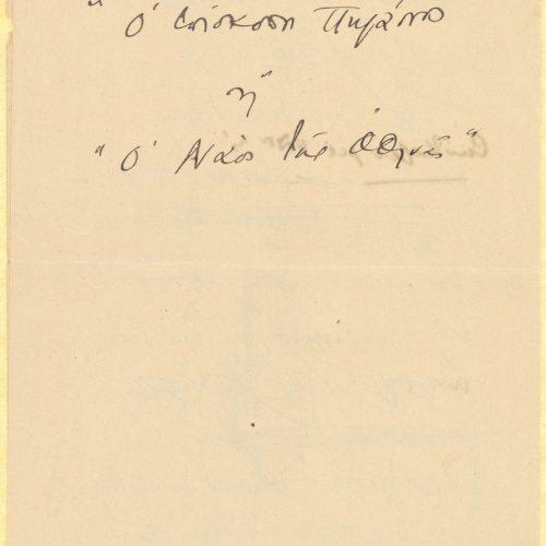 """Χειρόγραφο σχεδίασμα του ποιήματος «""""Ο Επίσκοπος Πηγάσιος"""" ή """"Ο"""