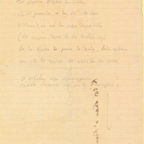Χειρόγραφο σχεδίασμα του ποιήματος «Κ' επί πάσιν ο Κυναίγειρος» σε