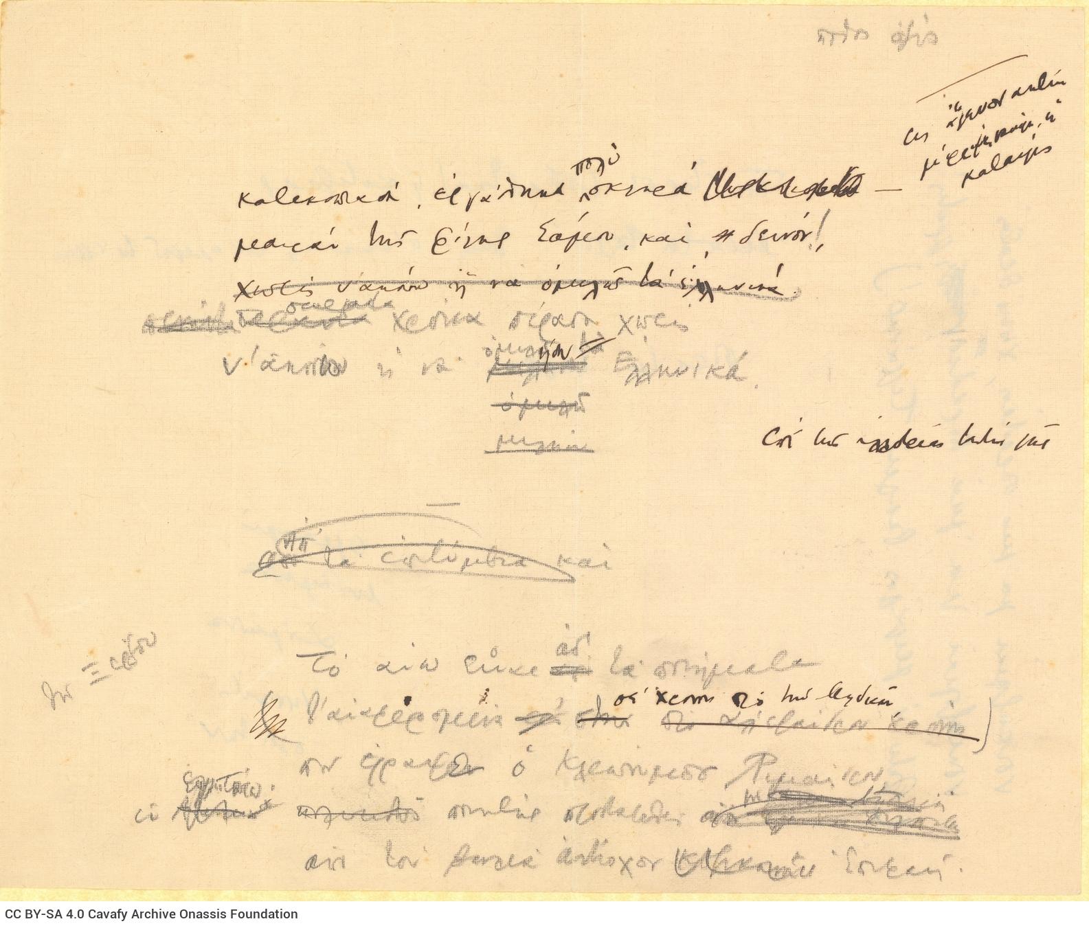 Χειρόγραφα σχεδιάσματα ποιημάτων στις δύο όψεις διαγραμμισμένου φύ