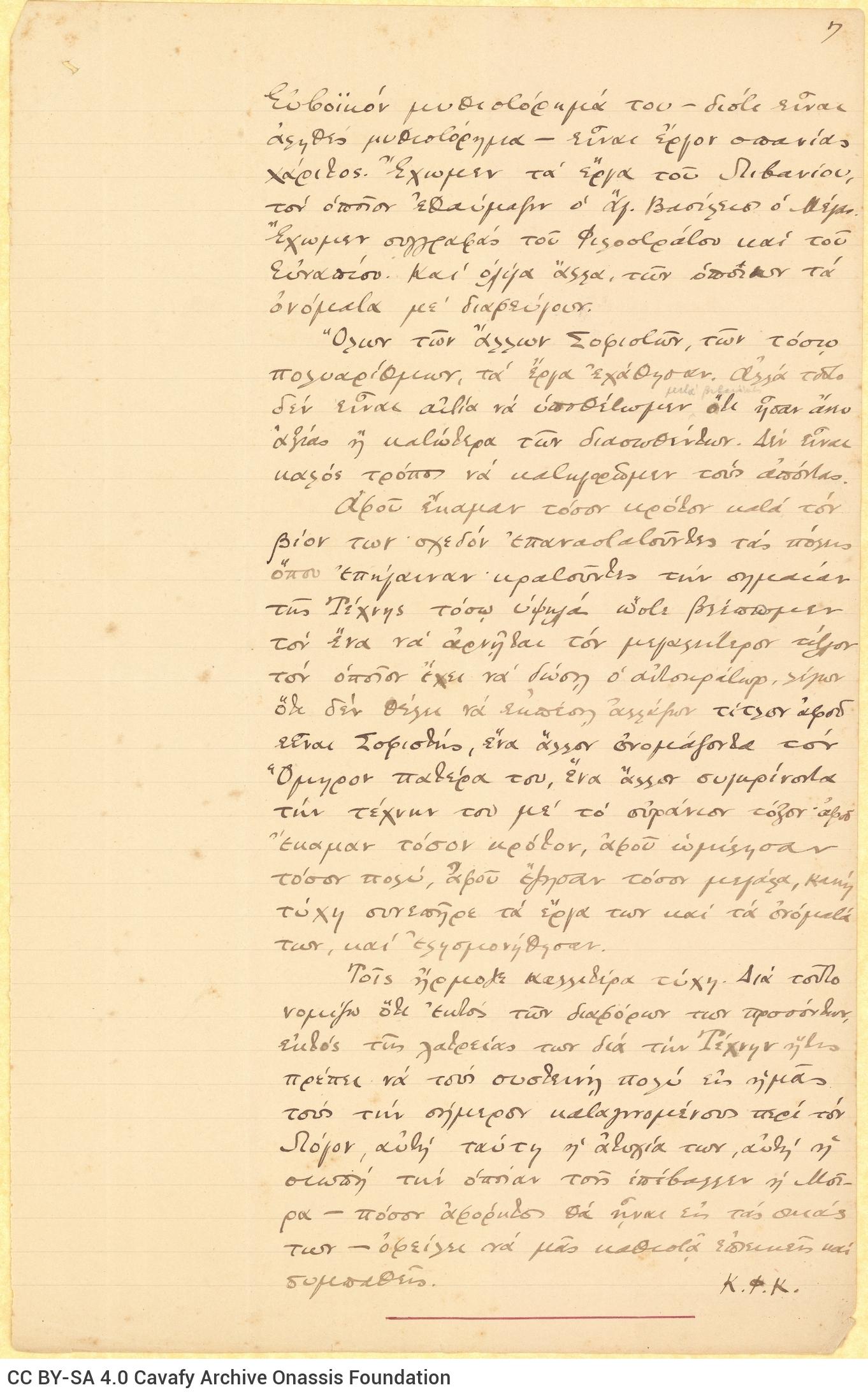 Χειρόγραφο πεζό κείμενο («Ολίγαι Σελίδες περί των Σοφιστών») στις δύ