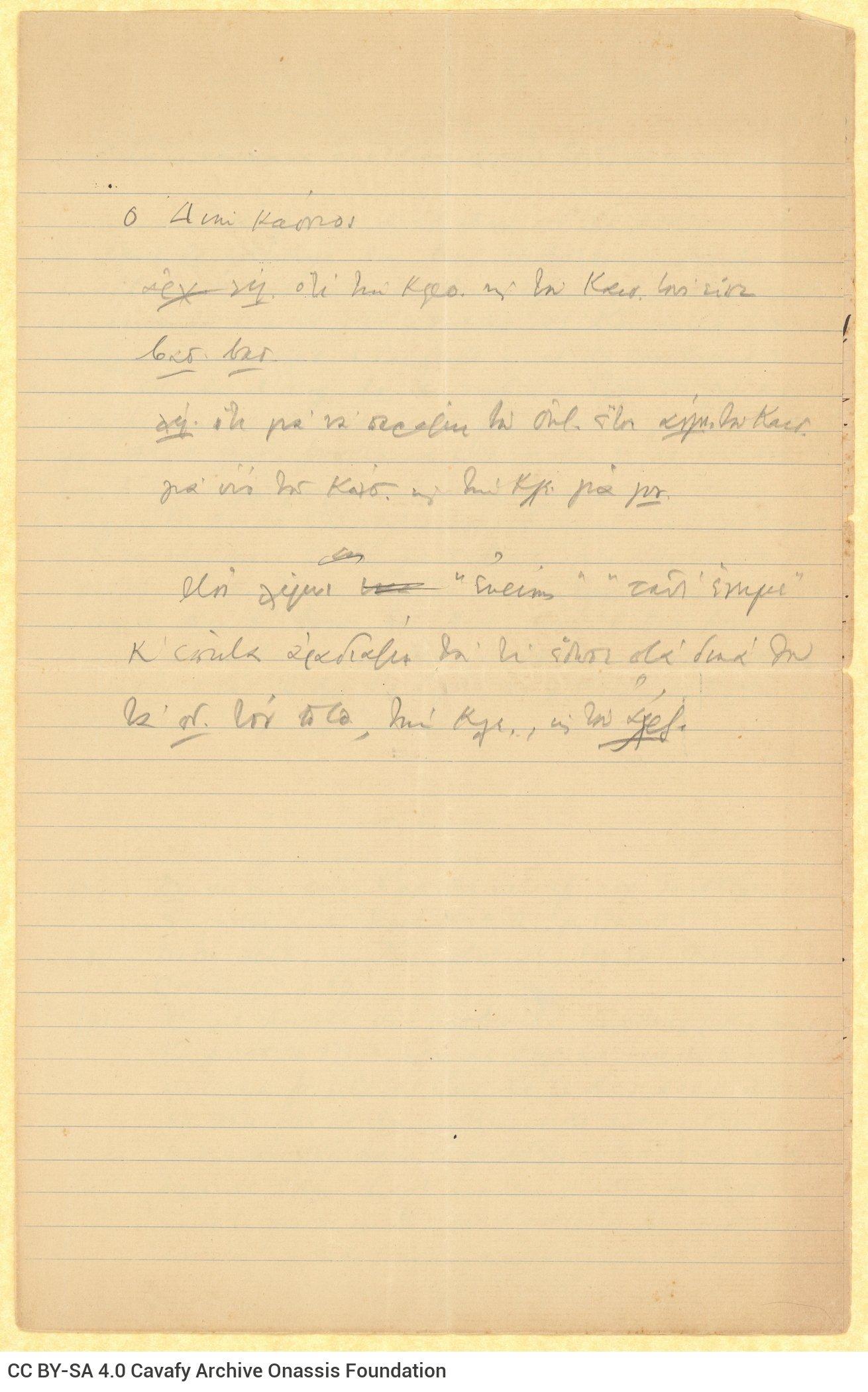 Βραχυγραφημένες σημειώσεις με μολύβι στην πρώτη σελίδα διαγραμμι�