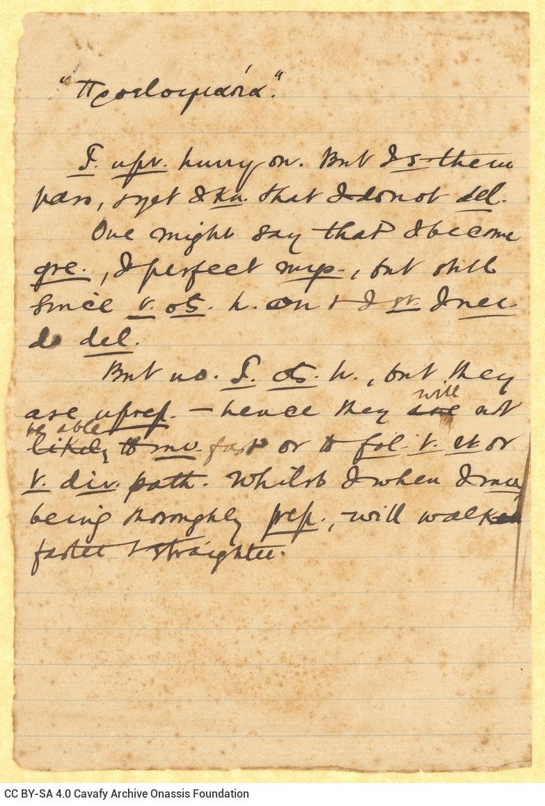 Χειρόγραφες σημειώσεις για το ποίημα «Προετοιμασία» στη μία όψη δ�
