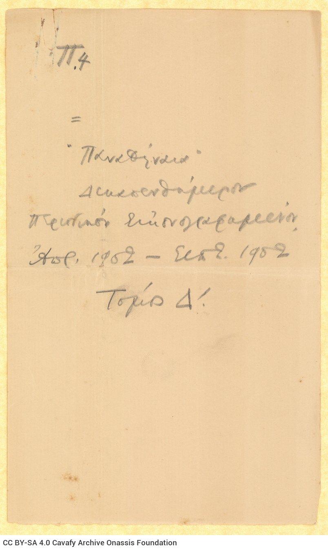 Χειρόγραφες βιβλιογραφικές σημειώσεις, με παραπομπές σε περιοδικ�