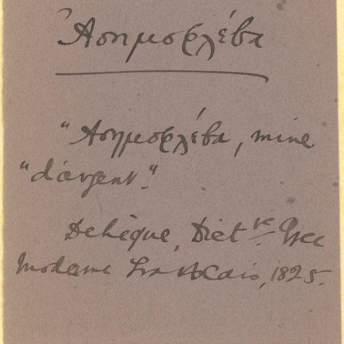 Αυτοσχέδιος φάκελος με τις ενδείξεις «Λεξικό 2» και «Απε-Δια». Κομμ