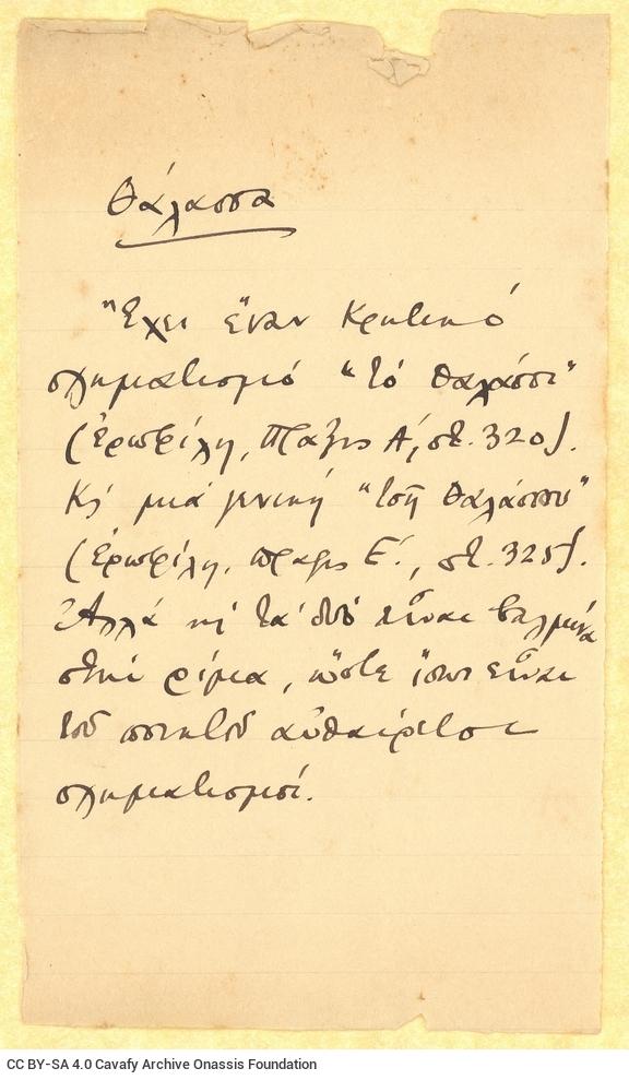 Αυτοσχέδιος φάκελος με τις ενδείξεις «Λεξικό 4» και «Ευτ-Κτυ». Κομμ