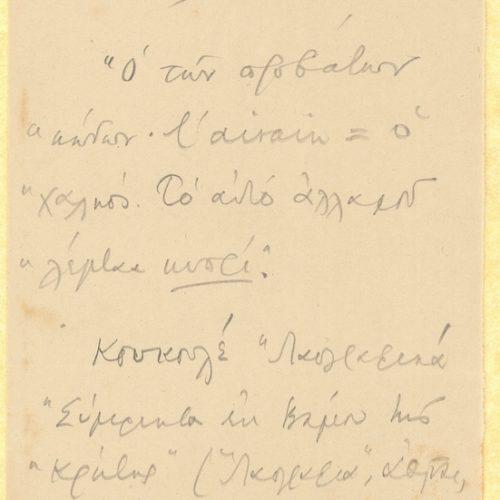 Αυτοσχέδιος φάκελος με τις ενδείξεις «Λεξικό 5» και «Κυβ-Μπα». Κομμ