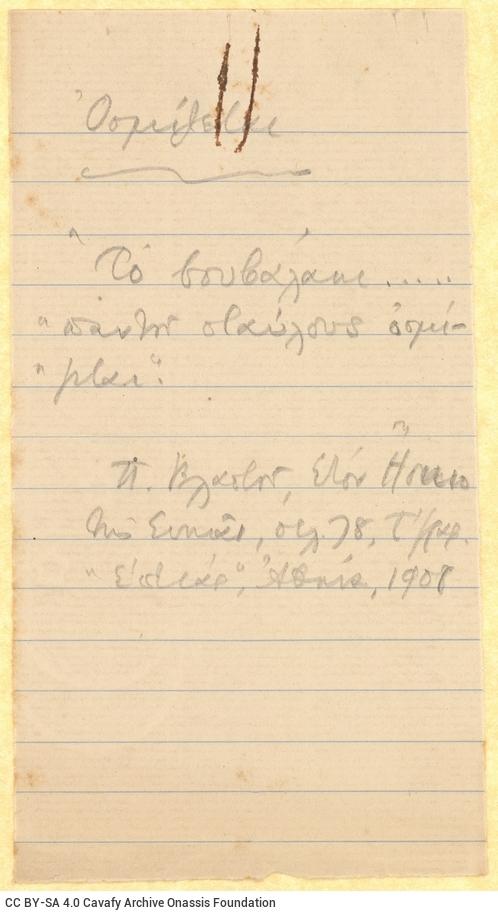 Αυτοσχέδιος φάκελος με τις ενδείξεις «Λεξικό 6» και «Μπο-Πιν». Κομμ