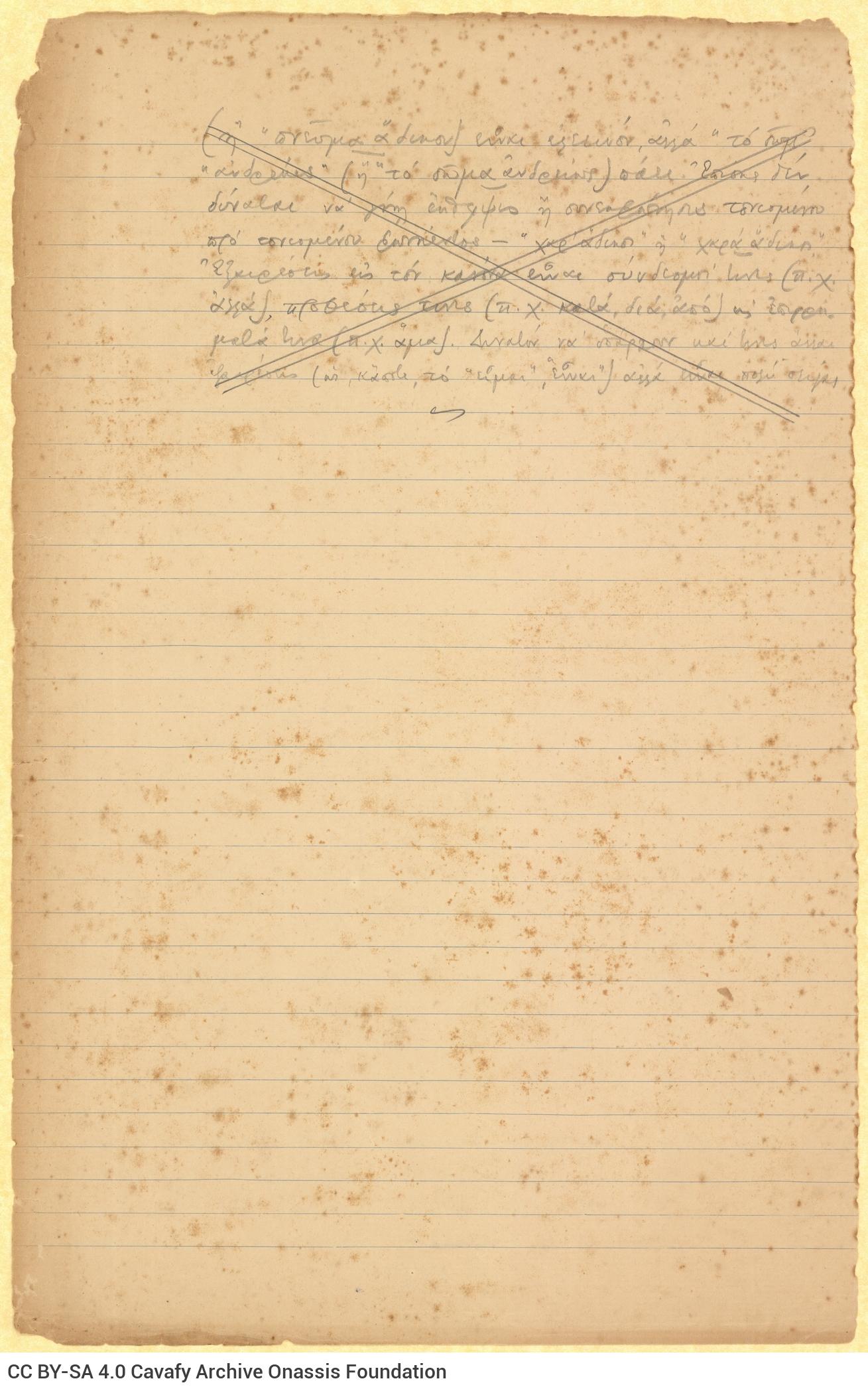 Χειρόγραφο στις δύο όψεις διαγραμμισμένου φύλλου, σχετικό με τα δη